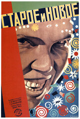 Постер к фильму «Старое и новое (Генеральная линия)»