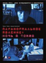 Постер к фильму «Паранормальное явление 3: Ночь в Токио»