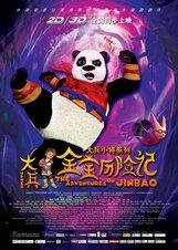Постер к фильму «Панда 3D»