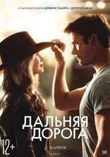 Постер к фильму «Дальняя дорога»