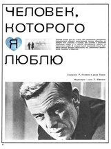 Постер к фильму «Человек, которого я люблю»