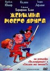 Постер к фильму «Женщина моего друга»