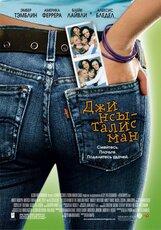 Постер к фильму «Джинсы - талисман»