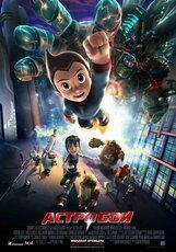 Постер к фильму «Астробой»