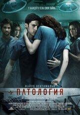 Постер к фильму «Патология»