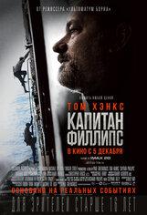 Постер к фильму «Капитан Филлипс»