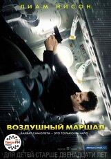 Постер к фильму «Воздушный маршал»