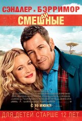 Постер к фильму «Смешанные»