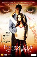 Постер к фильму «Несущая смерть»