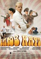 Постер к фильму «Блюз-кафе»