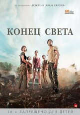 Постер к фильму «Конец света»