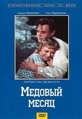 Постер к фильму «Медовый месяц»