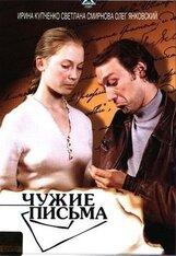 Постер к фильму «Чужие письма»