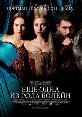 Постер к фильму «Еще одна из рода Болейн»