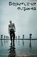 Постер к фильму «Береговая охрана»