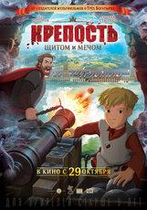 Постер к фильму «Крепость: щитом и мечом»