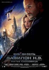 Постер к фильму «Вавилон н.э.»