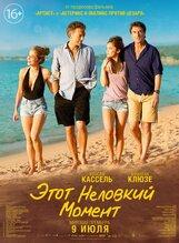 Постер к фильму «Этот неловкий момент»