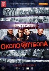 Постер к фильму «Околофутбола»