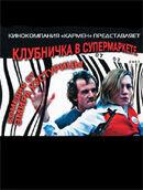 Постер к фильму «Клубничка в супермаркете»