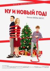 Постер к фильму «Ну и Новый год!»