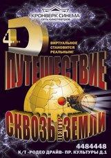 Постер к фильму «Путешествие сквозь центр Земли 4D»