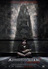 Постер к фильму «Женщина в черном 2. Ангел смерти»