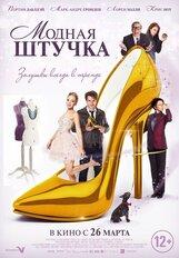 Постер к фильму «Модная штучка»