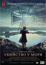 Постер к фильму «Убийство у моря»