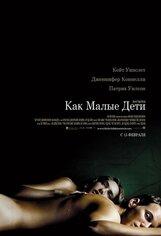 Постер к фильму «Как малые дети»