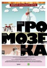 Постер к фильму «Громозека»