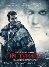 Постер к фильму «Центурион»