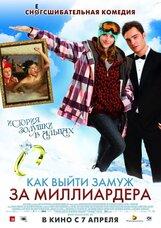 Постер к фильму «Как выйти замуж за миллиардера»