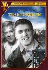 Постер к фильму «Трактористы»
