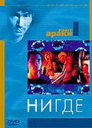 Постер к фильму «Нигде»