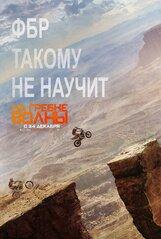 Постер к фильму «На гребне волны»