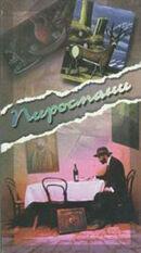 Постер к фильму «Пиросмани»