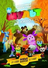 Постер к фильму «Мульт в кино. Выпуск №15»