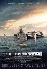 Постер к фильму «Интерстеллар»