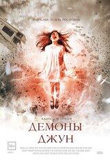 Постер к фильму «Демоны Джун»