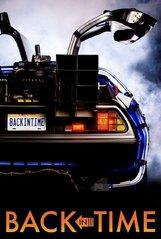 Постер к фильму «Назад во времени»