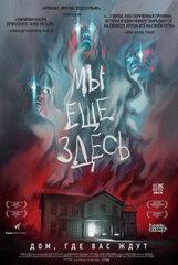 Постер к фильму «Мы еще здесь»