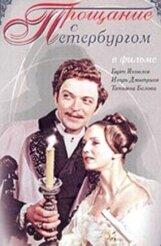 Постер к фильму «Прощание с Петербургом»