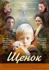 Постер к фильму «Щенок»
