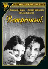 Постер к фильму «Встречный»