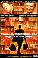 Постер к фильму «Когда ты в последний раз видел своего отца?»