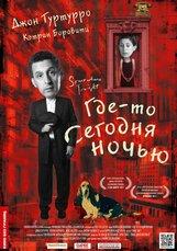 Постер к фильму «Где-нибудь сегодня ночью»