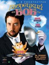 Постер к фильму «Дворецкий Боб»