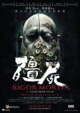 Постер к фильму «Трупное окоченение»
