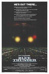 Постер к фильму «Голубой гром»